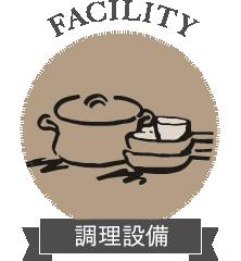 FACILITY 調理設備