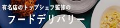 有名トップシェフのフードデリバリー CHEF☆DELI