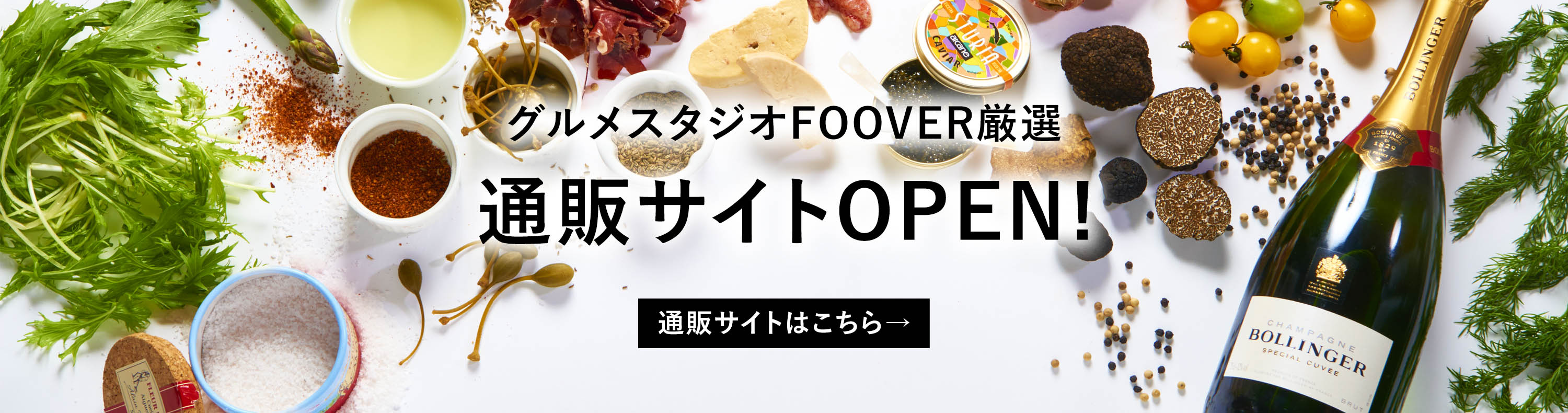 FOOVER 通販サイトOPEN