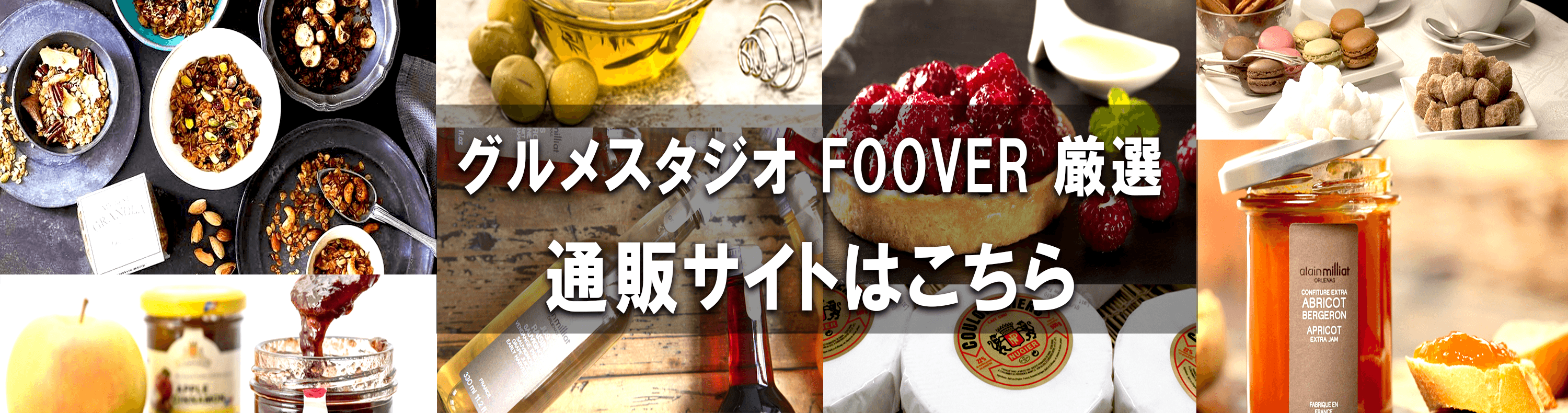 FOOVER 通販サイト