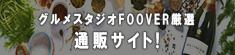 通販サイトOPEN!