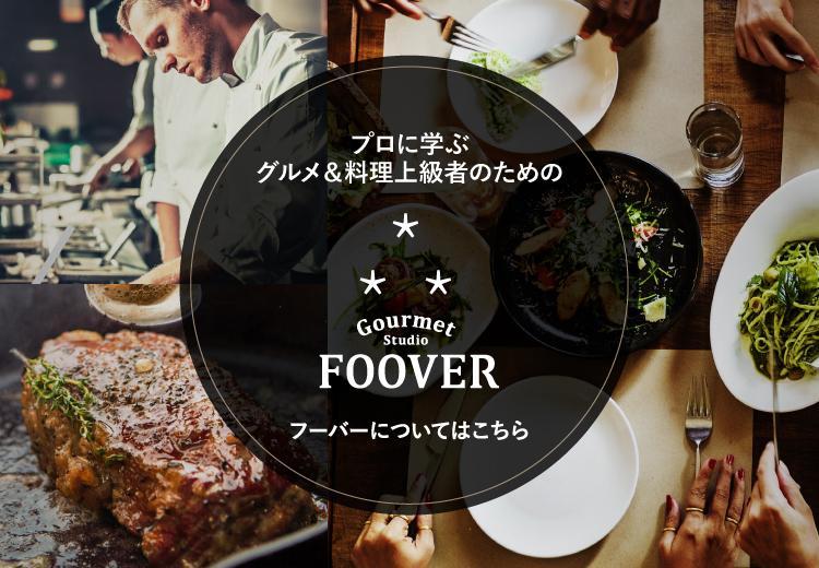 FOOVER フーバーについてはこちら
